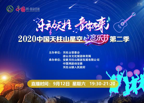 天柱山星空音乐节第二季